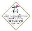 Japan Flower Selections